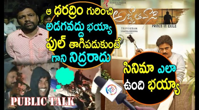 అజ్ఞాతవాసి పబ్లిక్ టాక్ || Agnathavaasi Movie Public Talk || Agnathavaasi Movie Review And Rating || TNBNTv