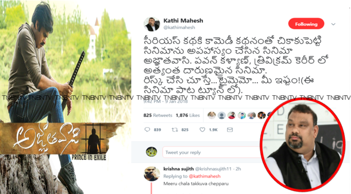kathi mahesh review about agnathavasi movie Agnyaathavaasi Rating Public talk TNBN Tv