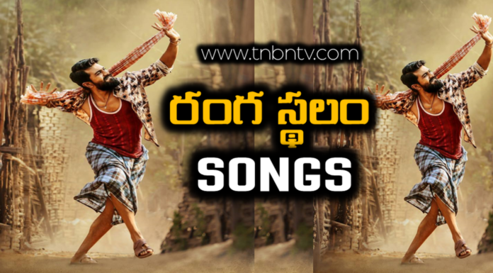 Rangasthalam 1985 mp3 songs free download | Ramcharan | samantha