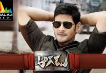 Aagadu Telugu Full Movie | Latest Telugu Full Movies | Mahesh Babu | Tamannah