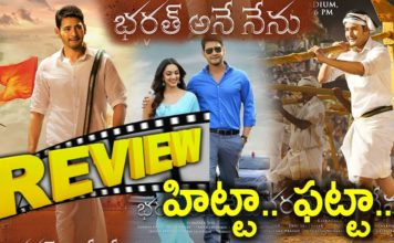 bharat ane nenu full movie 2018 First review | public talk | reaction | Live Rating Updates