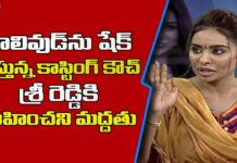 Sri Reddy exposes Tollywood's Casting Couch!