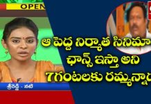 Movie Artist's Sri reddy and Srivani Sensational Comments On Famous Producer In Tollywood