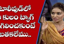 Actor Sri Reddy made Sensational Comments on Caste in Tollywood