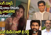 Breaking News Suresh Babu Son Cheated Me | Sri Reddy | Sri Reddy Latest News