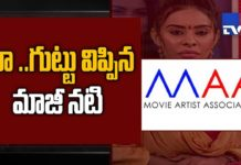 Anonymous actress reacts to Sri Reddy || Tollywood Casting Couch