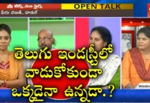 Sri Leaks vs Maa Fires   Opentalk With Ajitha   Part- 1  Costing Couch in Telugu Film Industry
