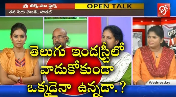 Sri Leaks vs Maa Fires | Opentalk With Ajitha | Part- 1| Costing Couch in Telugu Film Industry