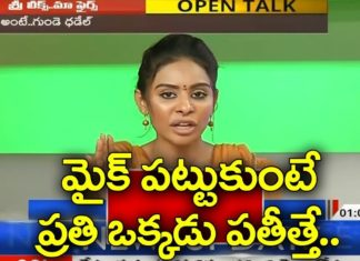 Sri Leaks vs Maa Fires | Opentalk With Ajitha | Part-2 | Costing Couch in Telugu Film Industry