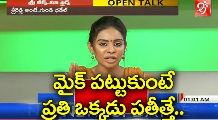 Sri Leaks vs Maa Fires   Opentalk With Ajitha   Part-2   Costing Couch in Telugu Film Industry