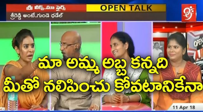 Sri Leaks vs Maa Fires   Opentalk With Ajitha   Part-3   Costing Couch in Telugu Film Industry