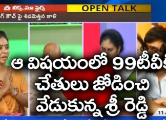 Sri Leaks vs Maa Fires   Opentalk With Ajitha   Part-4   Costing Couch in Telugu Film Industry