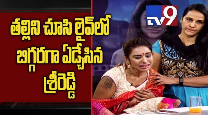 Sri Reddy gets emotional seeing mother's interview || Tollywood Casting Couch