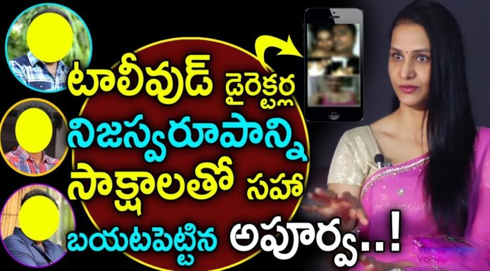 Actress Apoorva Revealed Facts About Tollywood || Tollywood Celebrity News