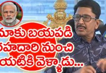 Maganti Murali Mohan About Off Screen Politics Of Parliament