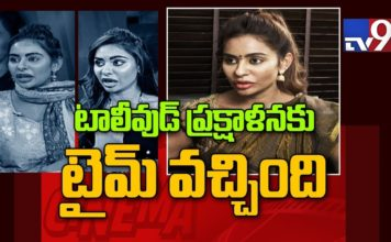 Actor Sri Reddy latest news | Casting Couch in film industry is a Universal Truth