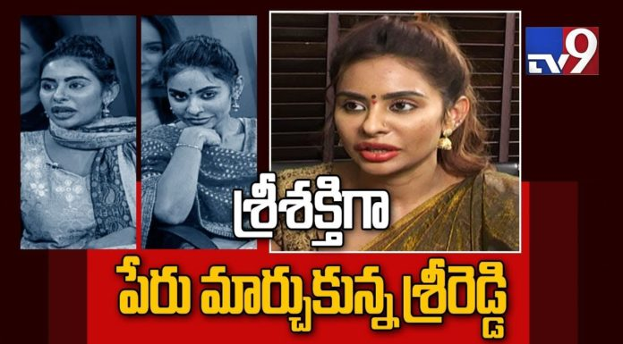 Actress Sri Reddy reason behind changing her name