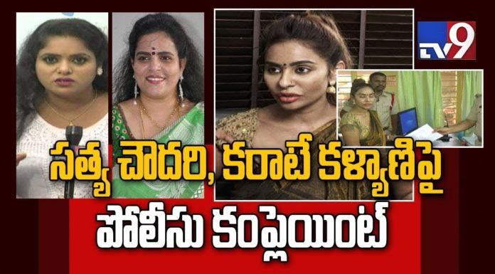 Actress Sri Reddy lodged a complaint against Karate Kalyani and Satya Chowdary