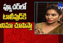 Sri Reddy turns Sri Shakthi || Tollywood Casting Couch
