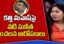 Kathi Mahesh used me || Artist Sunitha's shocking allegations || Tollywood Casting Couch