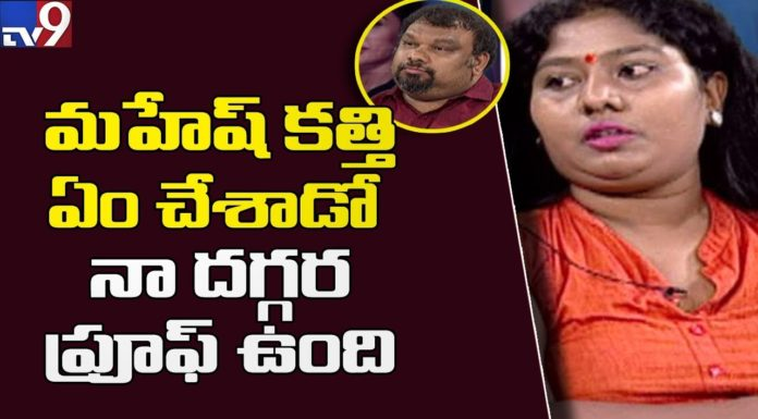 Artist Sunitha threatens to expose Kathi Mahesh! || Tollywood Casting Couch
