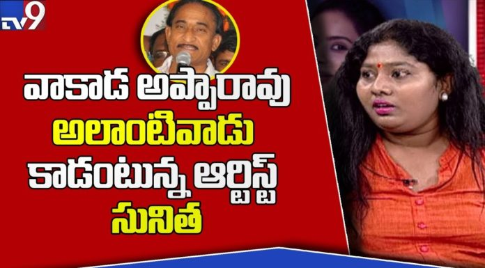 Artist Sunitha on allegations against Chiranjeevi's employee Vakkada Appa Rao