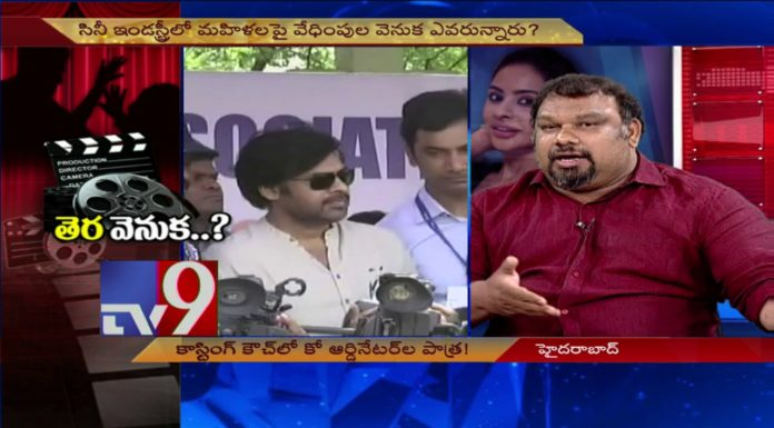 Pawan Kalyan on Sri Reddy issue || Kathi Mahesh reacts || Tollywood Casting Couch