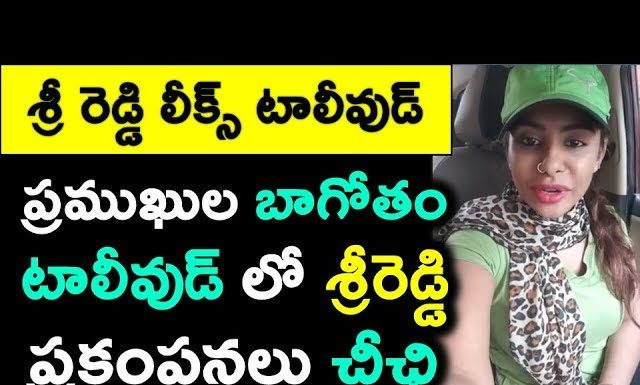 Actress sri reddy Fires on Tollywood Stars