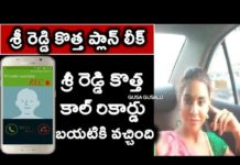 Sri Reddy new Phone Call Leak | RGV Pawan kalyan | Sri Reddy On YCP Plan